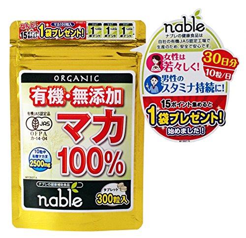 ナブレ 有機 マカ 100% 300粒 30日分