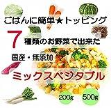 犬用 7種類のお野菜でできた 国産 ぱらぱら取れる ミックスベジタブル 500g ドッグフード,トッピング,手作,りごはんWANBANAワンバナ