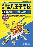 八王子学園八王子高等学校 平成30年度用―3年間スーパー過去問 (声教の高校過去問シリーズ)