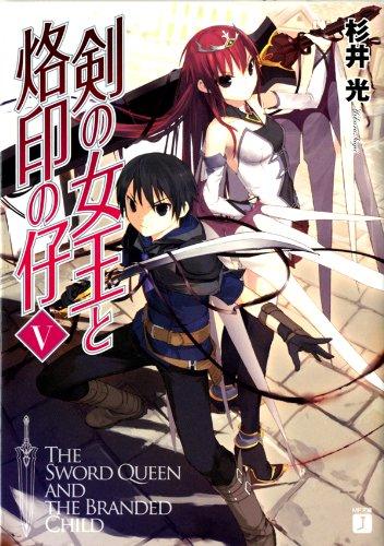 Amazon.co.jp: 剣の女王と烙印...