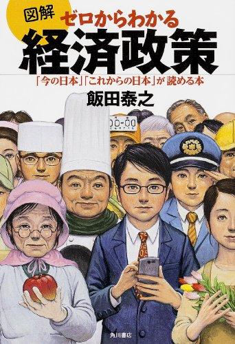 図解 ゼロからわかる経済政策  「今の日本」「これからの日本」が読める本 (ノンフィクション単行本)の詳細を見る