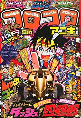 コロコロアニキ2号 2015年 04 月号 [雑誌]: コロコロコミック 増刊の詳細を見る