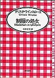 制服の処女 (角川文庫)