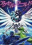 アクセル・ワールド08 (電撃コミックス)