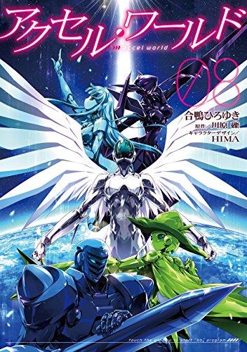 アクセルワールド 第01-03巻