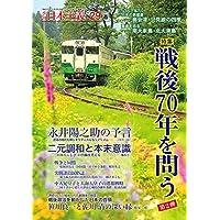 季刊 日本主義 No.29 2015年春号 特集・戦後70年を問う〈第2弾〉