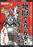 ギター・マガジン 地獄のメカニカル・トレーニング・フレーズ(CD付) (リットーミュージック・ムック)