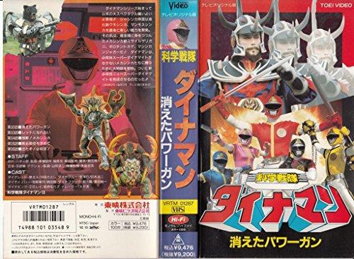 科学戦隊ダイナマン(10) [VHS]