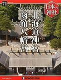 日本の神社 71号 (北海道神宮・函館八幡宮) [分冊百科]