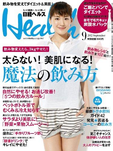 日経 Health (ヘルス) 2012年 09月号 [雑誌]の詳細を見る