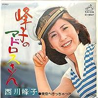 峰子のマドロスさん[西川峰子][EP盤]
