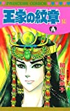王家の紋章 14 (プリンセス・コミックス)