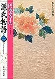 円地文子の源氏物語 巻二(わたしの古典シリーズ) 私の古典シリーズ (集英社文庫)