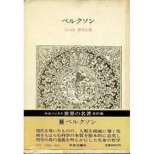 世界の名著 (64) ベルクソン 中公バックスの詳細を見る