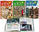 シリーズ「ゴミと人類」過去・現在・未来(全3巻セット)―誰もが知っておきたい環境リサイクルについて!