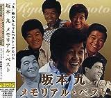 Memorial Best by Kyu Sakamoto (2004-08-04)