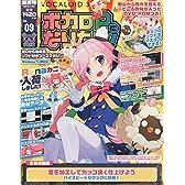 隔週刊 ボカロPになりたい! 9号 (DVD-ROM付) [分冊百科]
