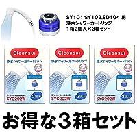 【お徳用3箱セット】 クリンスイ 浄水シャワー用カートリッジ SYC202W(2個入)×3セット:SYC202Wx3