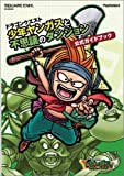 ドラゴンクエスト 少年ヤンガスと不思議のダンジョン 公式ガイドブック (SE-MOOK)