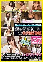 シロウトTV×PRESTIGE PREMIUM 27/プレステージ [DVD]