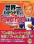 世界一わかりやすいPower Point