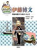 NHKにんげん日本史 伊藤博文―明治の国づくりをリードして
