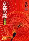 京都の謎・伝説編 (祥伝社黄金文庫)