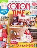 COTTON TIME (コットン タイム) 2012年 09月号 [雑誌] 画像