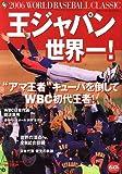 WBC 王ジャパン世界一!  2006年 05月号 [雑誌] -