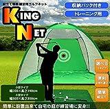 自宅の庭で練習を楽しめる ゴルフネット 収納袋付き ゴルフ練習ネット 【大型タイプ】