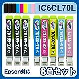 【Kingway限定】エプソンEPSON互換インクカートリッジ IC70L IC6CL70L(6色セット+2本ブラック) プリンターインク