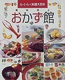 美味極上おかず館―ら・く・ら・く料理大百科 (小学館実用シリーズ)