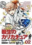 廻生のカリカチュア 2巻 (デジタル版ガンガンコミックス)