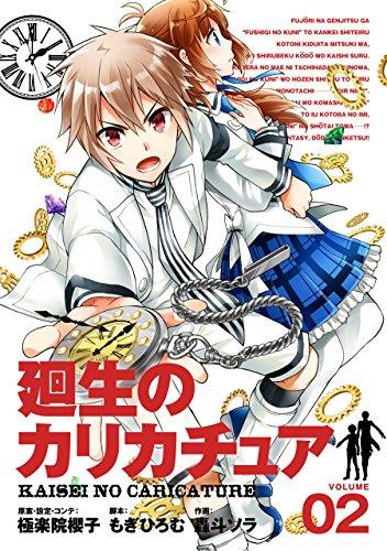 廻生のカリカチュア 2巻 (デジタル版ガンガンコミックス)の詳細を見る