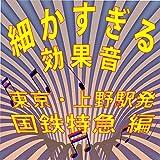 やまびこ1号(上野駅6:33発) 発車 1980年録音