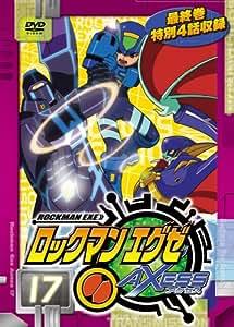 ロックマンエグゼ アクセス 17 [DVD]