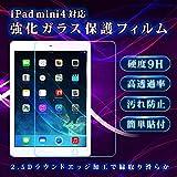 STARDUST iPad mini4対応 硬度9H 超極薄0.26mm 強化ガラス保護フィルム 気泡防止 指紋防止 SD-TUYOGLASS