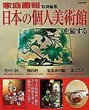 【バーゲンブック】 日本の個人美術館を旅する