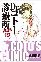 Dr.コトー診療所 愛蔵版 19 Kindle版