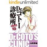 Dr.コトー診療所 愛蔵版 19