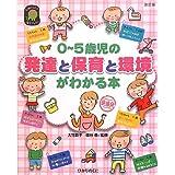 0~5歳児の発達と保育と環境がわかる本 (ひかりのくに保育ブックス)