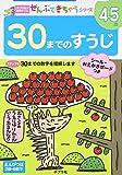 30までのすうじ (ポプラ社の知育ドリル ぜんぶできちゃうシリーズ)