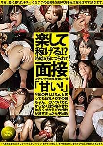 地味女を面接「甘い! 」 [DVD]