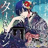 ピタゴラスプロダクション GALACTI9★SONGシリーズ #3「ターミガン」藍羽ルイ(豪華版)