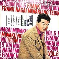 魅惑の低音第6集(10INCHレコード)[フランク永井][LP盤]