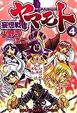 妄想戦士ヤマモト (4) (ヤングキングコミックス)
