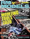RM MODELS (アールエムモデルズ) 2020年4月号 Vol.296