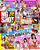 特ダネ芸能タブーNG SHOT(7) 2017年 09 月号 [雑誌]: DVDしろ~とEvolution!! 増刊