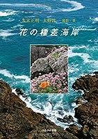 花の種差海岸
