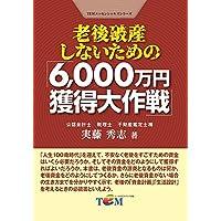 老後破産しないための6000万円獲得大作戦